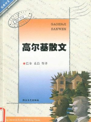 cover image of 高尔基散文(Gorky Essays )
