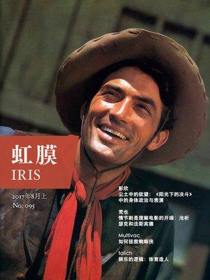 cover image of 虹膜2017年8月上(No.095) (IRIS Aug.2017 Vol.1 (No.095))
