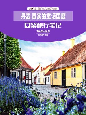 cover image of 丹麦 真实的童话国度 (World Heritage Geography Travels: Denmark,the true fairy tale land)