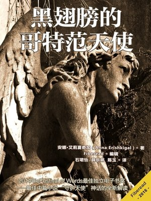 cover image of 黑翅膀的哥特范天使 (A Gothic Christmas Angel)