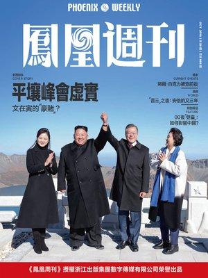 cover image of 平壤峰会虚实 香港凤凰周刊2018年第29期 (Phoenix Weekly 2018 No.29)