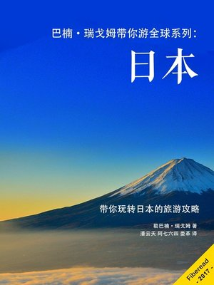 cover image of 巴楠·瑞戈姆带你游全球系列