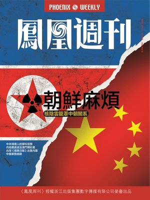 cover image of 香港凤凰周刊 2013年07期(朝鲜麻烦) Hongkong Phoenix Weekly: North Korea: Trouble Maker of Nuclear Issue