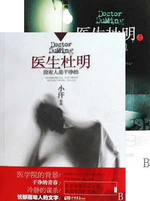 cover image of 医生杜明 合集 Doctor DuMing, Volume 1-2 — Emotion Series (Chinese Edition)