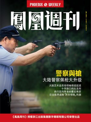 cover image of 香港凤凰周刊 2014年19期(警察与枪) Hongkong Phoenix Weekly: Medical System Reform: The police and The gun