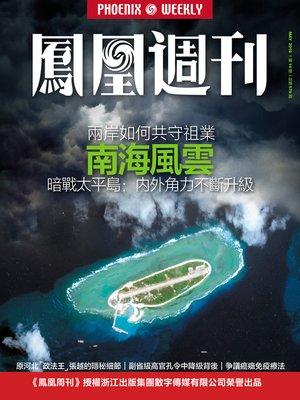cover image of 香港凤凰周刊2016年第14期 (南海风云 暗战太平岛:内外角力不断升级 (PhoenixWeekly2016No.14)
