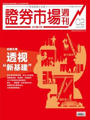"cover image of 透视""新基建"" 证券市场红周刊2019年02期"