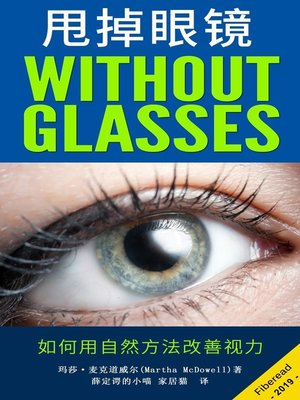 cover image of 甩掉眼镜 (Vision Without Glasses)