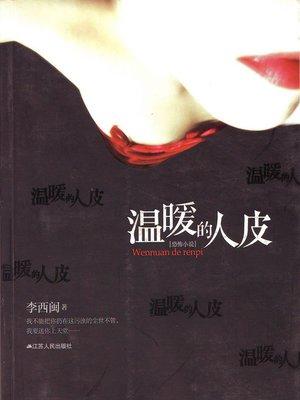 cover image of 李西闽经典小说:温暖的人皮 Li XiMin mystery novels: Warm Human Skin