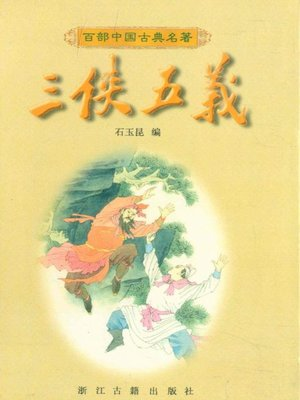 cover image of 三侠五义(Three Heroes and Their Stories)