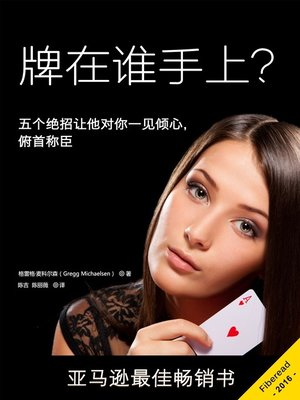 cover image of 牌在谁手上?五个绝招让他对你 (Who Holds The Cards Now?)