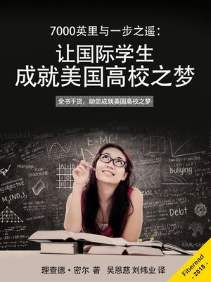 cover image of 7000英里与一步之遥