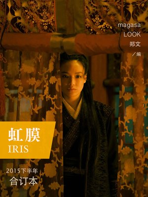 cover image of 虹膜2015年下半年合订本 (IRIS 2015 bound volume in the second half)