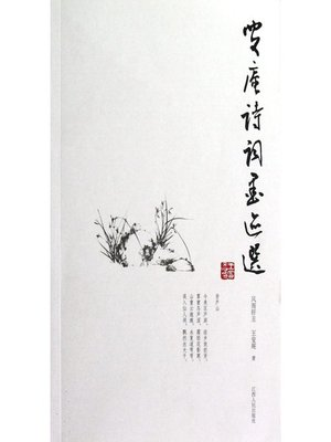 cover image of 叟庵诗词墨迹选 Collection of poetry and calligraphy of Sou'an
