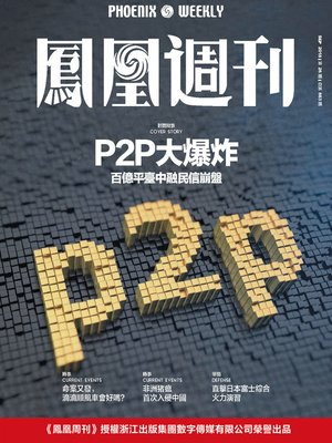 cover image of P2P大爆炸 香港凤凰周刊2018年第26期 (Phoenix Weekly 2018 No.26)