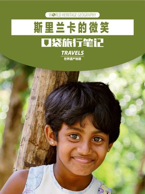 cover image of 斯里兰卡的微笑 (World Heritage Geography Travels)
