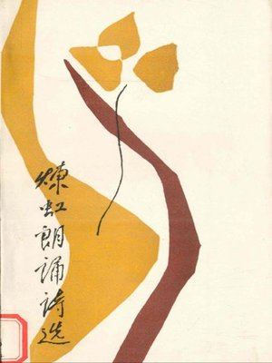 cover image of 炼虹朗诵诗选(The Selection of Lian Hong Poems)