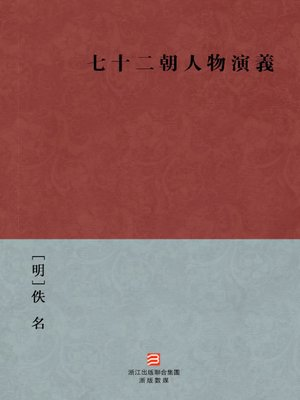 cover image of 中国经典名著:七十二朝人物演义(繁体版)(Chinese Classics:Kingdoms of ancient figures(Qi Shi Er Chao Ren Wu Yan Yi) —Traditional Chinese Edition )