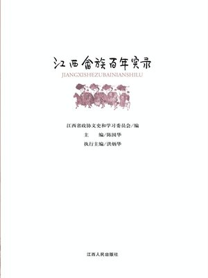 cover image of 江西畲族百年实录 Hundred year's record of She Minority in Jiangxi