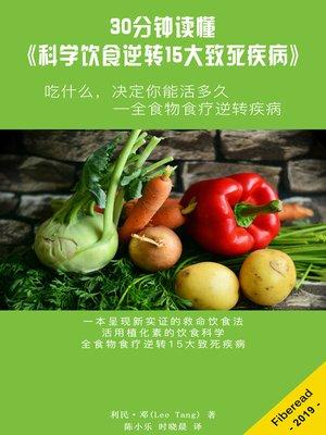cover image of 30分钟读懂《食疗圣经