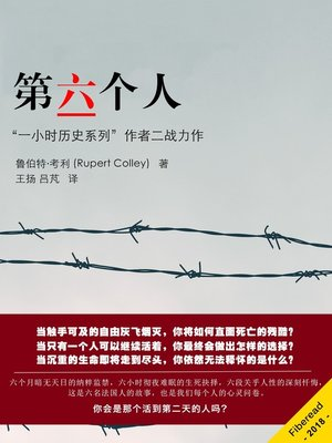 cover image of 第六个人