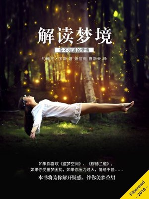 cover image of 解读梦境 (Dreams - Fascinating Interpretations of Your Dreams and Their Mysterious Meanings)