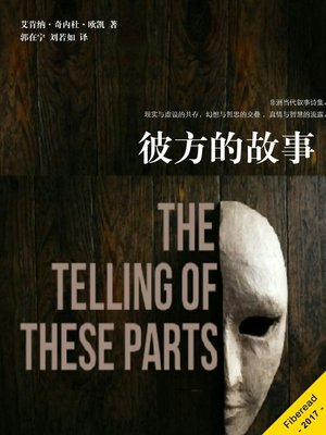 cover image of 彼方的故事