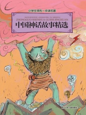 cover image of 小学生领先一步读名著:中国神话故事精选(Classic for Children: Chinese Mythology)