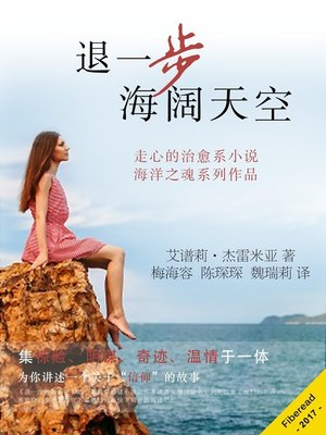 cover image of 退一步海阔天空 (The Fragrance of Surrender)