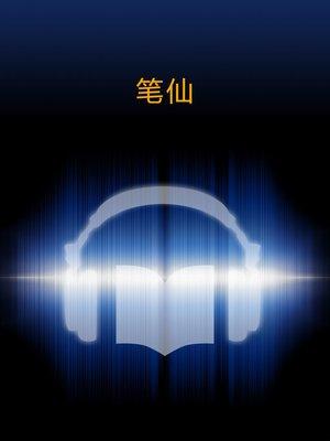 cover image of 笔仙 (Bunshinsaba)