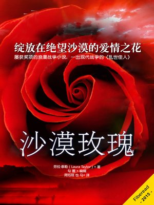 cover image of 沙漠玫瑰 DESERT ROSE