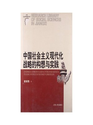 cover image of 中国社会主义现代化战略的构想与实践 The idea and practice of China socialist modernization strategy
