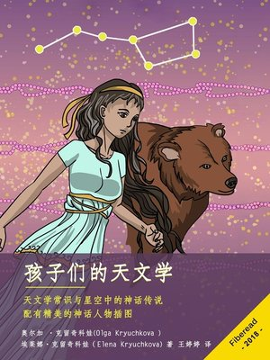 cover image of 孩子们的天文学 (Creative astronomy for schoolchildren. Read and paint!)