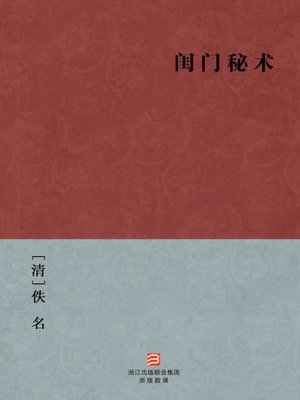 cover image of 中国经典名著:闺门秘术(简体版)(Chinese Classics: Boudoir mystery — Simplified Chinese Edition)