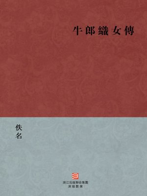 cover image of 中国经典名著:牛郎织女传(繁体版)(Chinese Classics: Girl weaver and Cowherd boy — Traditional Chinese Edition)