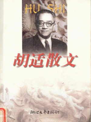 cover image of 胡适散文(Hu Shi Essays)
