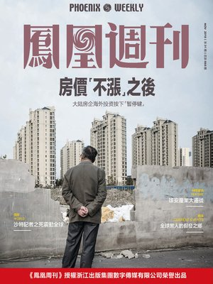 "cover image of 房价""不涨""之后 香港凤凰周刊2018年第31期  ""(Phoenix Weekly 2018 No.31)"
