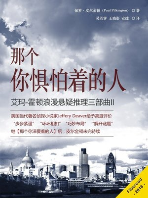 cover image of 那个你惧怕着的人 (The One You Fear)