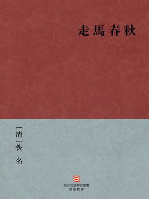 cover image of 中国经典名著:走马春秋(繁体版)(Chinese Classics: Relive the Spring and Autumn Period — Traditional Chinese Edition)