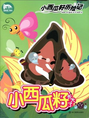 cover image of 小西瓜籽长大了(Small-to Grow up)