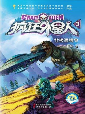 cover image of 疯狂外星人3:北极通缉令