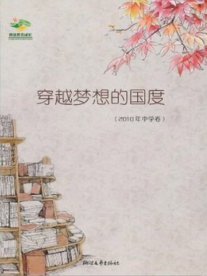 cover image of 阅读伴我成长:穿越梦想的国度(2010年中学卷)(Chinese high school composition selected: through the dream country)
