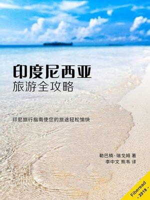cover image of 印度尼西亚旅游全攻略
