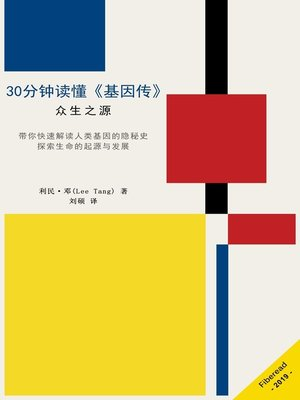 cover image of 30分钟读懂《基因传》 (Summary & Study Guide - The Gene)
