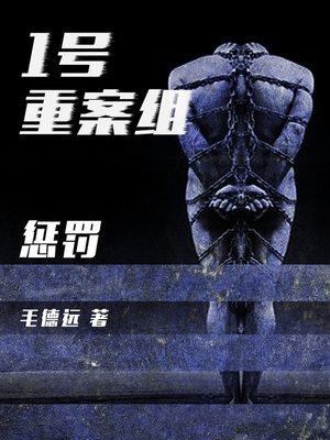 cover image of 1号重案组之惩罚