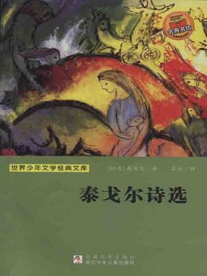 cover image of 少儿文学名著:泰戈尔诗选(Famous children's Literature:Selected Poems of Tagore)
