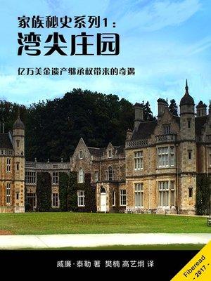 cover image of 家族秘史系列1