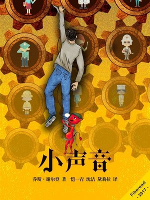 cover image of 小声音