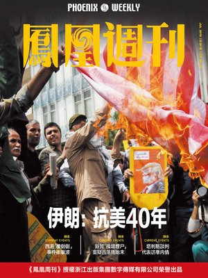 cover image of 伊朗