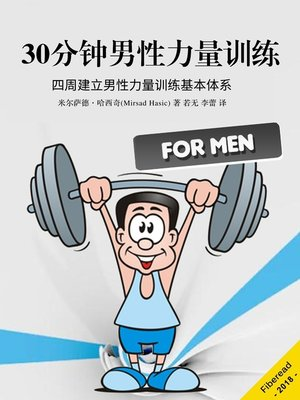 cover image of 30分钟男性力量训练